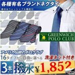 洗える ネクタイ 選べる レギュラータイ 3本セット 送料無料 セール オープン記念