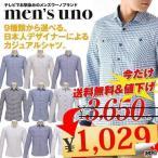 オックスカジュアルシャツ  選べる9タイプ MEN'S UNO  タイトスリム セール オープン記念 プレゼント クールビズ