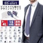 ワイシャツ yシャツ 長袖 Men's uno  形態安定 スリム  セール オープン記念 プレゼント クールビズ