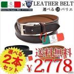 本革  レザーベルト  牛革 ビジネスベルト 2本セット サイズ調整可能 メンズ ビジネス 牛革