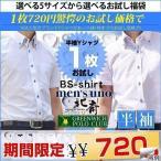 半袖ワイシャツ ●選べる● ●福袋●  ●お一人様1枚限り●  形態安定 メンズ セール オープン記念
