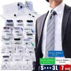 ワイシャツ メンズ 長袖 1枚 レガシー 形態安定 スリム 選べる