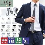 Yahoo!ビジネスマンサポートワイシャツワイシャツ メンズ 長袖 Yシャツ 葛飾北斎 スリム ホリゾンタル ドュエボットーニ メンズ 形態安定 1枚 セール オープン記念 プレゼント クールビズ