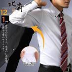 ワイシャツ メンズ 長袖 Yシャツ ストレッチ スリム 形態安定 葛飾北斎