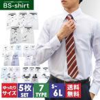 ワイシャツ yシャツ 長袖 5枚セット 送料無料 グリニッジ ポロ クラブ  レギュラーサイズ  形態安定 POLO セール オープン記念