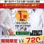 ワイシャツ ●選べる● ●福袋●  ●お一人様1枚限り●  形態安定 メンズ セール オープン記念