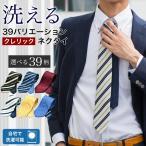 洗えるネクタイ 選べる42柄 クレリックタイ 送料無料 ブランド Men