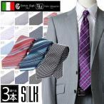 シルクネクタイ 選べるレギュラータイ3本セット 送料無料 イタリアンブランド ネクタイ 絹 セール オープン記念