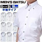 2020新柄 MEN'S BA-TSU 半袖ワイシャツ 選べる9デザイン 形態安定 Yシャツ 10サイズ!ワイシャツ スリム ビジネスシャツ ドレスシャツ【code1】