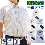 ワイシャツ 半袖 5枚セット  新作 7サイズ ワイシャツ  形態安定 セール オープン記念
