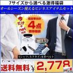 ワイシャツ 選べる 長袖 3点セット 福袋  クールビズ  送料無料  形態安定 メンズ セール オープン記念