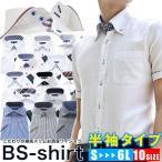 ワイシャツ メンズ 半袖 Men's uno  形態安定 スリム セール プレゼント クールビズ