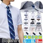 Yahoo!ビジネスマンサポートワイシャツワイシャツ 半袖 Men's uno 送料無料 3枚セット  形態安定 スリム セール オープン記念 プレゼント クールビズ