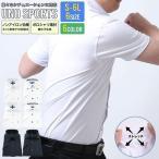 半袖ウーノスポーツワイシャツ 6デザイン 8サイズ 形態安定 スリム 標準体 大きいサイズ  Yシャツ ストレッチ