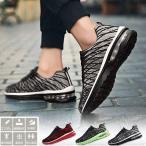 スニーカー ランニングシューズ メンズ 雑誌Ray 掲載 エアライトスニーカー 靴 超軽量 多機能インソール 防臭 疲れにくい