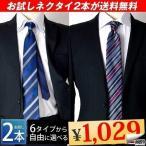 ネクタイ 自由に選べる6柄 2本セット