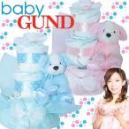 おむつケーキ 3段 オムツケーキ Baby GUND My First Puppy 女の子 男の子 送料無料