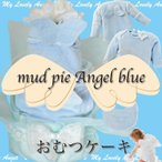 おむつケーキ  Angel 天使の羽 mud