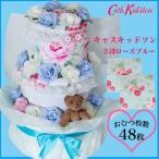 ショッピングキャスキッドソン おむつケーキ キャスキッドソン ローズ3段ブルー 男の子 出産祝い オムツケーキ 送料無料