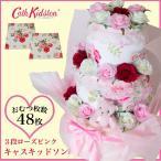 ショッピングキャスキッドソン おむつケーキ キャスキッドソン ローズ3段ピンク 女の子 出産祝い  送料無料