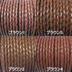 革ひも 革紐 レザー 四つ編み 太約3.3mm ブラウン