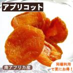 南アフリカ産アプリコット1kg【製菓,ジャム,料理等向け】
