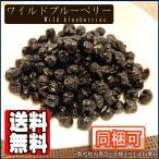 ショッピングブルー ブルーベリー(ワイルド種)1kg【送料無料】