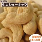 生カシューナッツ500g