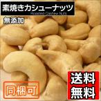 素焼きカシューナッツ1kg