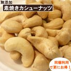 素焼きカシューナッツ500g