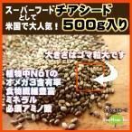 チアシード500g お徳用 食物繊維 たんぱく質 オメガ3 豊富