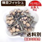 国産 磯豆 フィッシュ 1kg 味付け 炒り 大豆 節分豆
