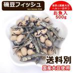 国産 磯豆 フィッシュ 500g 味付け 炒り 大豆 節分豆