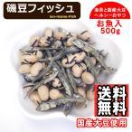 国産 磯豆 フィッシュ 500g 味付け 炒り 大豆 節分豆 送料無料