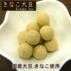 きなこ大豆【国産大豆】【国産きな粉使用】120g