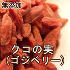 クコの実(ゴジベリー)1kg
