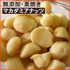 マカダミアナッツ【半ワレタイプ】500g