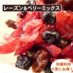 乾果 - レーズン&ベリーミックス1kg