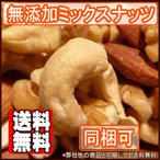 食塩無添加ミックスナッツ1kg【送料無料】