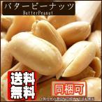 蔬菜 - バターピーナッツ1kg【送料無料】