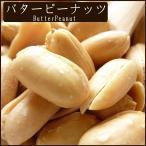豆類 - バターピーナッツ1kg