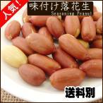 078-652-1318_nut-peanut-005