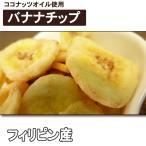 バナナチップス(フィリピン産)300g