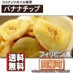 バナナチップス【送料無料】(フィリピン産)500g