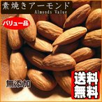新物バリュー品 素焼きアーモンド 1kg 【送料無料】【食塩無添加】