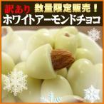 ショッピングチョコ 数量限定訳ありホワイトアーモンドチョコ1kg【送料無料】