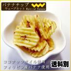 バナナチップウェーブカット【送料別】(フィリピン産)200g