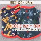小中型犬サイズフリースTシャツクッキーマン雪柄スノーフレーク胴回り30-52cm犬の服