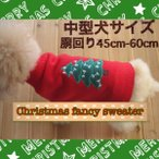 中型犬サイズ犬の服クリスマスツリーファンシーセーター防寒ハイネックタートル