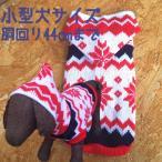 小型犬サイズ犬の服雪の結晶柄フードセーター防寒スノーノルディック